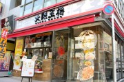 末広町駅近くに「大阪王将」-チェーン初のセミセルフ方式採用