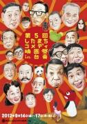 上野・浅草地域で「したまちコメディ映画祭」-9月14日から4日間