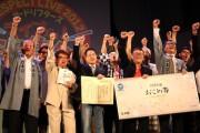 「したまちコメディ映画祭」が閉幕-加藤茶さんらドリフメンバーも登壇