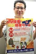 アメ横で恒例「100円投げ売り」-参加各店でゲリラ実施