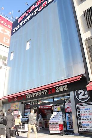 ヨドバシ カメラ 上野
