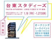 東京キネマ倶楽部で「台東区で活躍する55組展」-浅草でパネル展も