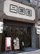 日暮里に居酒屋風つけ麺店「二葉屋」-156ものメニュー用意
