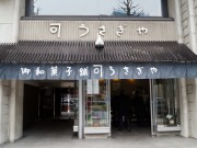 上野の老舗和菓子店「うさぎや」が創業100周年-ハワイでどら焼きも