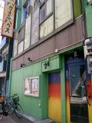 入谷のライブハウス兼シェアハウスが12周年-ミュージシャンら「切瑳琢磨」
