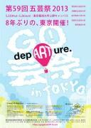 東京芸術大学で「五芸祭」-公立芸術大学5校による文化祭