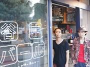 谷中にカフェ&バー「谷中バール」-自家製ポテトサラダが人気