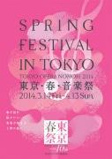 上野公園でクラシック音楽祭「東京・春・音楽祭」-公園内の噴水前で前夜祭も