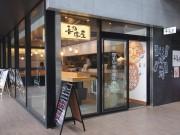 上野駅前に立ち食いそばバル「喜乃字屋」-フォアグラ入り「変わりそば」も