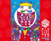 台東区エリアで「したまちコメディ映画祭」-演劇祭、フードイベントと同時開催