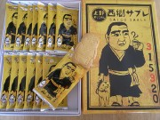 JR上野駅周辺で「上野西郷サブレ」-「上野といえば西郷さん」定着目指す