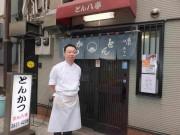 上野「とん八亭」、ミシュランガイド東京2016に初掲載