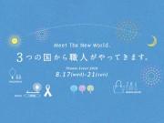 上野の「マザーハウス」10周年 3カ国からものづくりの職人集結、体験イベントも