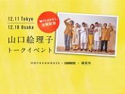 「マザーハウス」代表・山口絵理子さんが新著 記念トークイベント開催へ