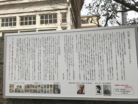根岸の古洋館に建物の由来示す看板 地元有志らが設置