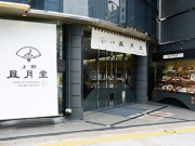 上野風月堂本店、一時閉店へ 創業270年の節目にリニューアル