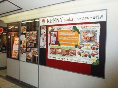 KENNYさんの写真とメニューが飾られた看板