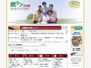 コミュニケーターが運営する、親の介護に役立つサイト「親ケア.com」のトップページ
