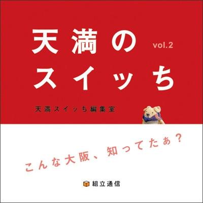 天満の魅力を紹介するガイド本「天満のスイッちvol.2」が12月20日に発売