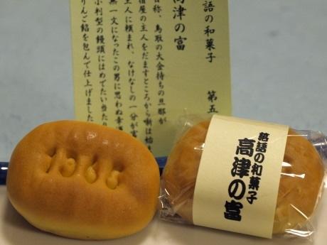 落語の和菓子「高津の富」。小判の形をイメージした楕円形の焼き菓子の表面に、幸運の数字「1365」の型押しをし、中にはリンゴ味の白あんが入っている
