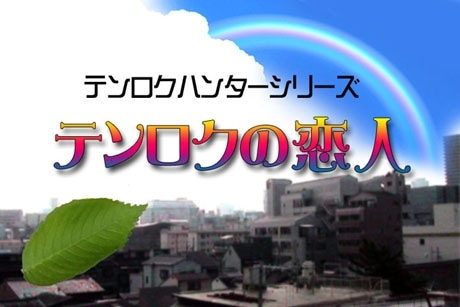 大阪・天神橋六丁目を舞台にした、短編ビデオ映画「テンロク・ムービー・プロジェクト」が発足