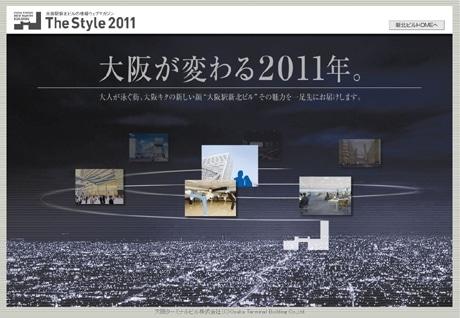 大阪駅新北ビル情報ウェブマガジン「The Style 2011」