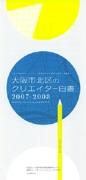 「大阪市北区のクリエイター白書」-メビック扇町がまとめる