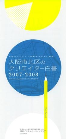 大阪市北区に事業所を構えるクリエーターの実態を調査しまとめた「大阪市北区のクリエイター白書2007-2008」概要版