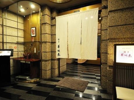 「水たき料亭 博多 華味鳥 西梅田別館」の入口