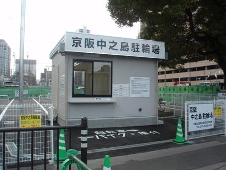 中之島駅前、リーガロイヤルホテルとNTTコミュニケーションズ中之島ビル間にオープンした「京阪中之島駐輪場」