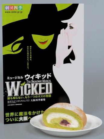 劇団四季ミュージカル「ウィキッド」のオリジナルバージョンの堂島ロール