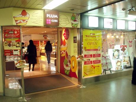 阪急梅田駅2階中央改札内の「PLUM CUBE(プラムキューブ)」