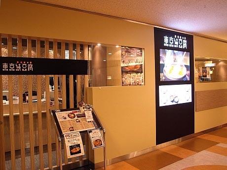 関西初出店としてオープンしたHEPナビオ店