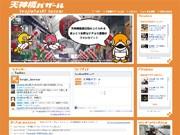 天神橋筋商店街応援サイト「天神橋バザール」-地元コンテンツ会社が開設
