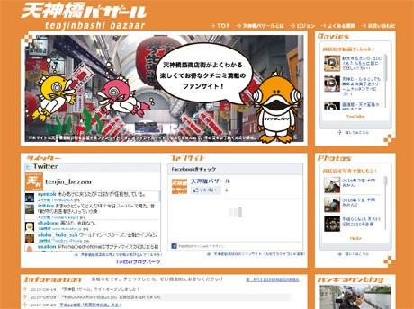 「天神橋バザール」トップページ