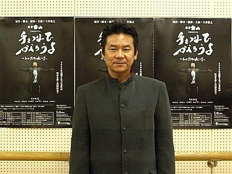 「手をつないでかえろうよ」の原作・脚本・演出・主演を務める今井雅之さん