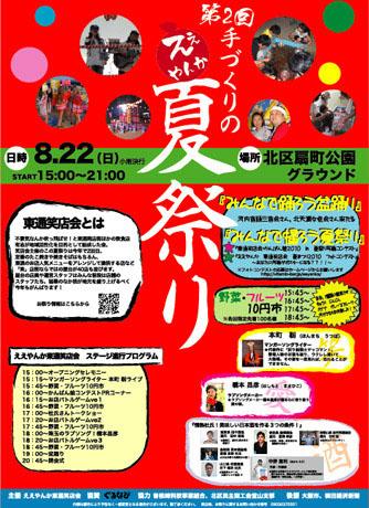 今年の目玉イベントは「野菜・フルーツ10円市」