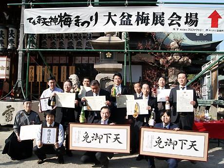 梅酒部門、リキュール部門、「U-1グランプリ」の上位3社が表彰された