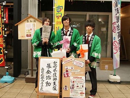 10日に募金活動をした西川慧さん(左)、田中真弥さん(中央)、柴田宙依さん(右)