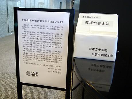 大阪市役所1階南ホール案内所に設置する義援金募金箱