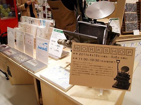 東急ハンズ梅田店10階ヒントスクエアで開催中の「活版メッセ」