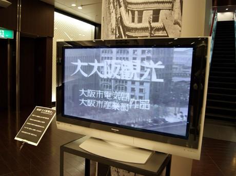 1階では1937年に製作された観光映画「大大阪観光」を上映