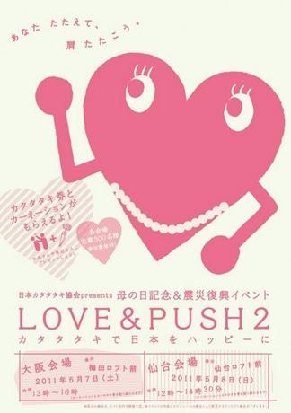 の日記念&震災復興イベント「LOVE&PUSH2~カタタタキで日本をハッピーに~」を開催