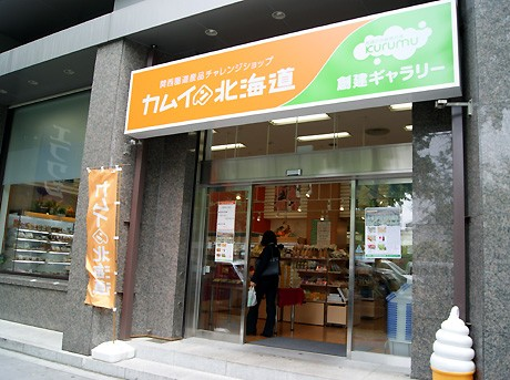昨年11月、御堂筋沿いにオープンした「カムイン北海道」