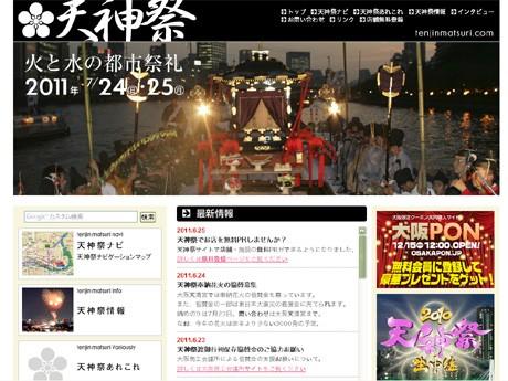 「天神祭総合情報サイト」トップページ