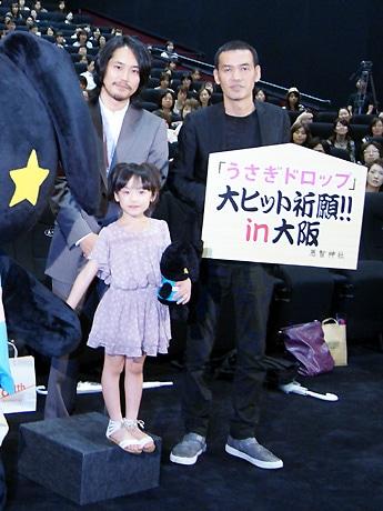 舞台あいさつに登場した松山ケンイチさん、芦田愛菜ちゃん、SABU監督