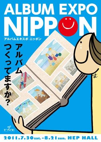 7月30日よりHEPHALLで開催される「ALBUM EXPO NIPPON」