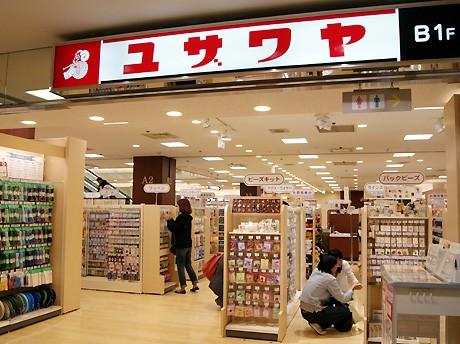 阪急三番街北館地下1階にオープンした「ユザワヤ梅田店」
