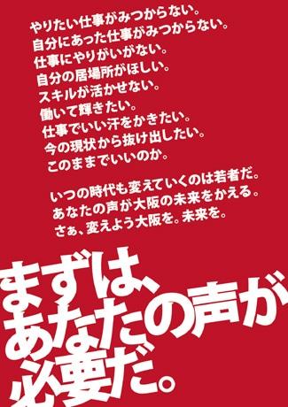 参加者募集中の「大阪ニート100人会議」