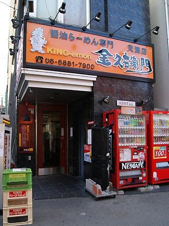 JR天満駅近くにオープンしたしょうゆラーメン専門「金久右衛門 天満店」